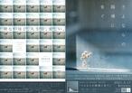 2枚組・B2ポスター「青ざめて春/さよならの臨場に告ぐ」