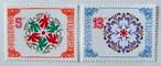 新年'85 / ブルガリア 1984