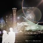 「最後のバラード/東京、Rainy Night」JIN