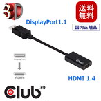 【CAC-1056】Club3D DisplayPort 1.1 to HDMI 1.4 1920 x 1080p 120Hz VR ready Passive Adapter VR向け パッシブアダプタ