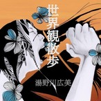 1st album 「世界観散歩」