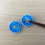【有田焼】ブルー 花型箸置