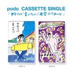 podoカセットシングル「ヤキソバ食べたい/夜空にクロール」(CD-R付属)