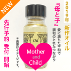 【Mother and Child 母と子】2019年新作メモリーオイル【先行特別価格 予約受付中】