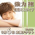 9月6日配信ライブ応援チケット