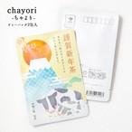 謹賀新年茶(牛の親子)|年末年始|chayori |和紅茶ティーバッグ2包入|お茶入りポストカード