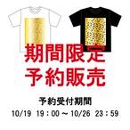 【期間限定】NARI幕張メッセ出演記念TシャツGOLDカラー