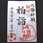 【3月6日】蹴球朱印・柏詣(通常版)