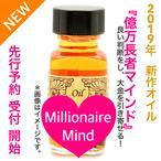 【Millionaire Mind 億万長者マインド】2019年新作メモリーオイル【先行特別価格 予約受付中】