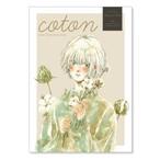 イラストブック『coton』