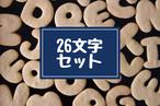 【26文字セット販売】可愛いアルファベット抜き型