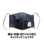 【チャリティ】THE CHARITY SPECIAL DENIM  MASK (通常タイプ)Made in Okayama