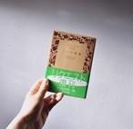 【スティヴンソン著『二つの薔薇』】岩波文庫 リクエスト復刊 絶版 カバー付 帯付
