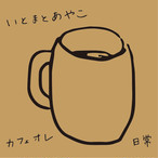 "CD""いとまとあやこ/カフェオレ""*委託販売"