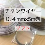 チタンワイヤー*0.4mm/ソフト×5m巻き