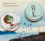 """CD & 缶バッジ2個セット """"Nameless Piano"""" & 岡部稔コラボ(デザインは多少変更になる可能性があります)"""