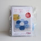 モチーフ編みコースターかぎ針編みキット(毛糸:ブルー系)