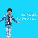わいざんオンラインサロン(4月〜6月)