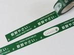 マスキングテープ 「新鮮やさい風」緑ver