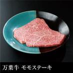 送料無料  万葉牛 モモステーキ 400g(200g×2枚)