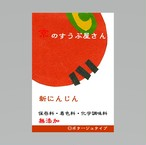 京野菜・新にんじんのスープ