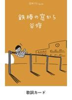 ねりうた #06 「鉄棒の窓から」歌詞カード