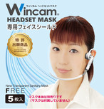 【平日14時までのご注文は当日発送いたします】ヘッドセットマスク専用フェイスシールド (5枚入り)(ヘッドセットマスクは付属しません)