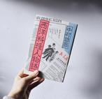 【中村雄昂著『西洋料理人物語』】築地書館 絶版 単行本