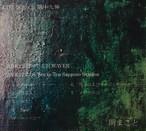 LIVEデモCD第十九弾(全7曲)
