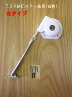 TSR刻印ステー金具(白色) 左タイプ 送料全国一律370円!