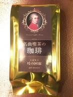 Mozart(エチオピア希少豆)200g