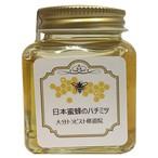 日本蜜蜂のハチミツ/大分トラピスト
