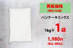 【在庫処分】オリジナルパンケーキミックス 1kg×1袋(送料込)