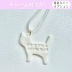 【骨壷カバーオプション】メッセージを刻んだチャーム Mサイズ CAT