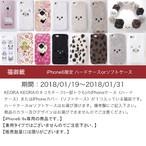 【ネコ福御籤】iPhone6限定 ハードケースorソフトケース