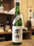 【数量限定】豊明 純米無濾過生原酒720ml