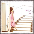 CDシングル「道しるべ」