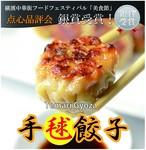 【手毬餃子】手毬のようなコロコロしたカタチがカワイイ一口サイズの焼き餃子