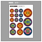家紋ステッカー 木瓜 | 5枚セット《送料無料》 子供 初節句 カラフル&かわいい 家紋ステッカー