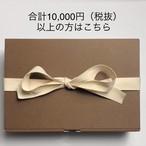 ギフトラッピング(BOX:無料)