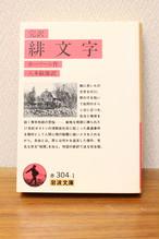 『完訳 緋文字』ホーソーン作 八木敏雄訳 (文庫本)