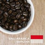 バリアラビカ神山(中深煎)200g 自家焙煎 カフェオレ