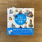 【新品】世界のスノードーム図鑑 (産業編集センター)