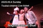 10月4日(日)  【5th album】cinemaリリースツアー「東海cinema」 @名古屋 Sunset Blue