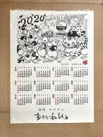 2020小国和紙カレンダー