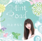 川上きらら「Mint Road」(Single)