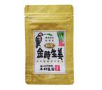 国産金時生姜100% 金時粉生姜(微粉タイプ)
