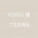 [ 1030SG 様 ] ご注文の商品となります。