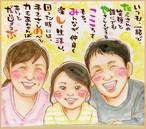 【色紙 or A4】3名入りネームポエム似顔絵(絵師:まな)