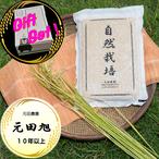 ★★サマーギフト★★期間限定特別価格5000円【送料込】